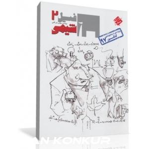 کتاب فیل شیمی 2