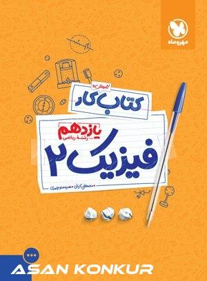 کتاب آموزش و کار فیزیک 2 رشته ریاضی پایه یازدهم