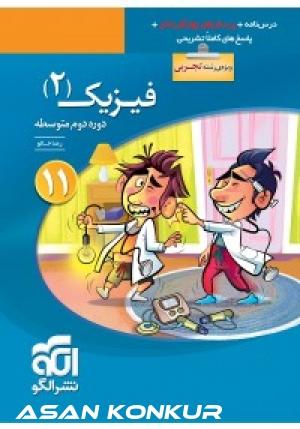 کتاب فیزیک (2) تست یازدهم (ویژه رشته تجربی)