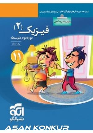 کتاب فیزیک (2) تست یازدهم (ویژه رشته ریاضی)
