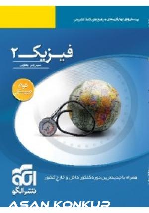 کتاب فیزیک ۲ - تست
