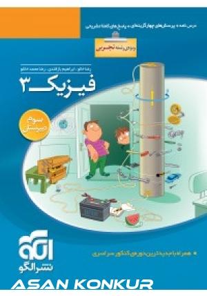 کتاب فیزیک 3 تست (ویژه تجربی)