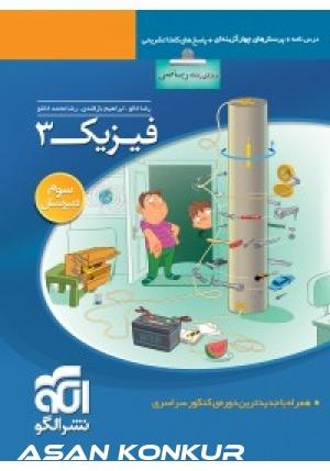 کتاب فیزیک 3 تست (ویژه ریاضی)