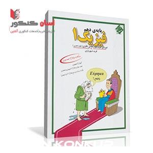 کتاب فیزیک (1) پایهی دهم رشته علوم تجربی