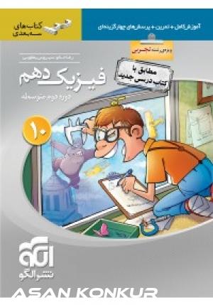 کتاب فیزیک دهم تجربی (سه بعدی)