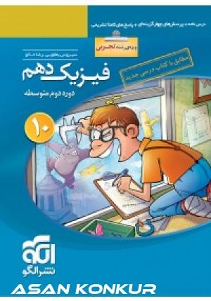 کتاب فیزیک دهم تست (تجربی)1399-1400