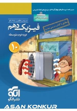 کتاب فیزیک دهم تست (ریاضی)