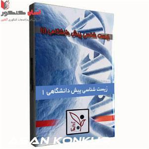 زیست شناسی پیش 1