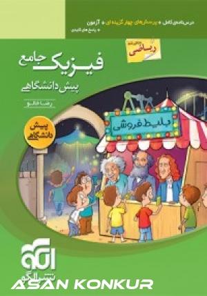 کتاب فیزیک جامع پیش دانشگاهی (ویژه ریاضی)