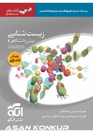 کتاب زیستشناسی پیش دانشگاهی 2 (سه بعدی)