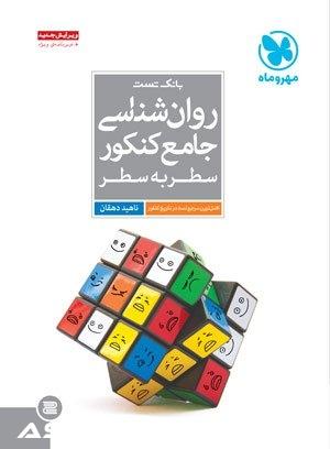 کتاب روانشناسی جامع کنکور