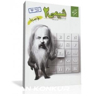 کتاب پرسش های چهارگزینه ای شیمی 2 (واجب)