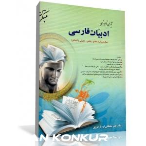 کتاب آینه ی تمام نمای ادبیات فارسی سال دوم
