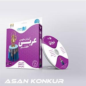 آموزش مفهومی عربی پایه هفتم