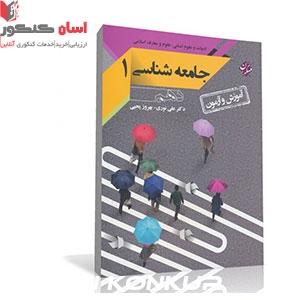 کتاب آموزش و آزمون جامعه شناسی (1) دهم