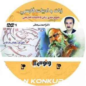 جمع بندی فارسی نظام جدید