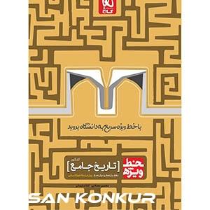 کتاب تاریخ جامع کنکور سری خط ویژه جمع بندی (دهم+یازدهم-دوازدهم)