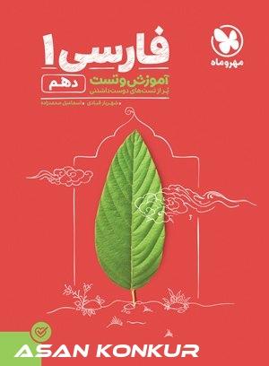 کتاب آموزش و تست فارسی 1 پایه دهم