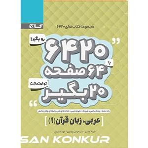 کتاب عربی دهم سری 6420