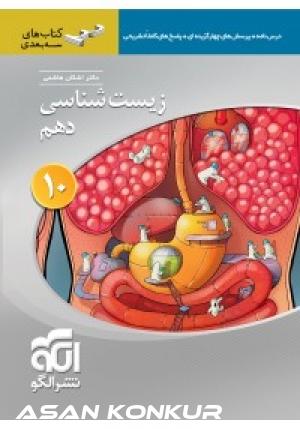 کتاب زیست شناسی دهم (ویژه کنکور 99و1400)