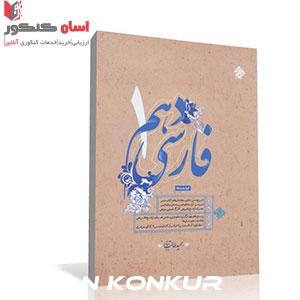 کتاب فارسی دهم (کلیه رشتهها)