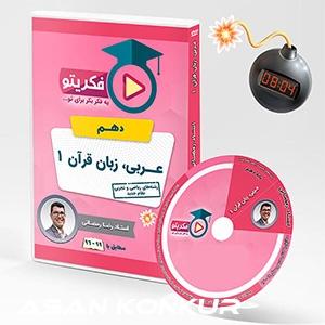 عربی پایه دهم استاد رمضانی + جزوه رایگان