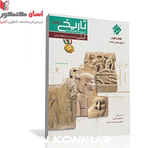 کتاب تاریخ دهم ایران و جهان باستان آیش (رشادت) رشته علوم انسانی