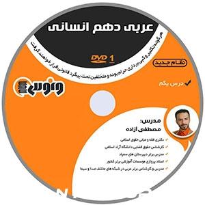 عربی دهم انسانی استاد آزاده