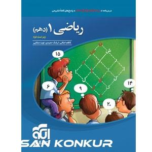 کتاب ریاضی دهم (تست) ویراست دوم