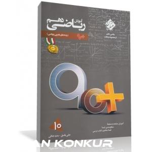 کتاب آموزش ریاضی دهم از مجموعه رشادت(90 پلاس) رشتههای تجربی و ریاضی