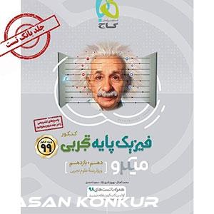 فیزیک پایه کنکورتجربی جلد 1(بانک تست و پاسخ های کلیدی) سری میکروطبقه بندی