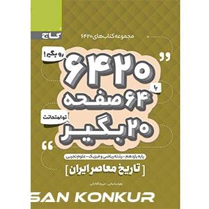 کتاب تاریخ معاصر ایران یازدهم سری 6420