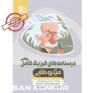 فیزیک کامل جامع کنکور ریاضی جلد2 سری میکرو طلایی