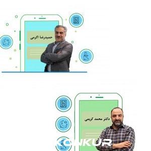 پکیج جامع دین و زندگی استاد محمدکریمی و اکرمی