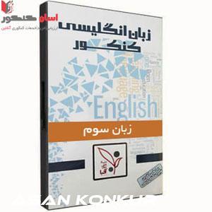 زبان انگلیسی(گرامر سال سوم)