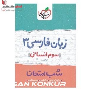 کتاب زبان فارسی سوم انسانی سری شب امتحان