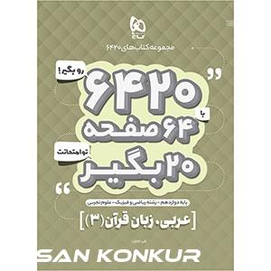 کتاب عربی دوازدهم گاج سری 6420