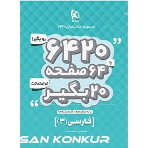 فارسی دوازدهم سری 6420