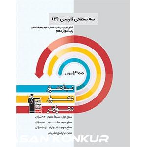 سه سطحی فارسی دوازدهم