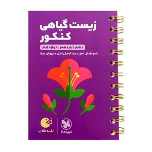 کتاب لقمه زیست گیاهی(نظام جدید)