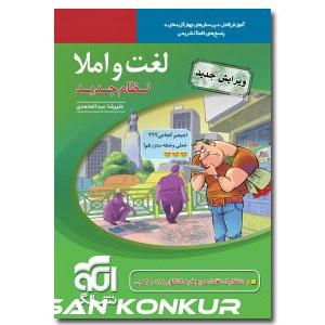 لغت و املا نظام جدید عبدالمحمدی