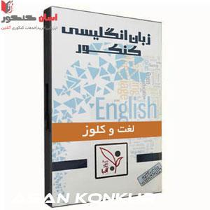 زبان انگلیسی(لغت و کلوز)