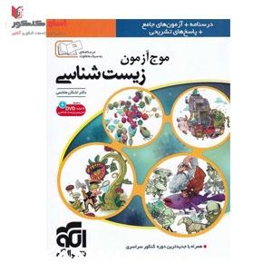 کتاب موج آزمون زیست شناسی همراه با dvd
