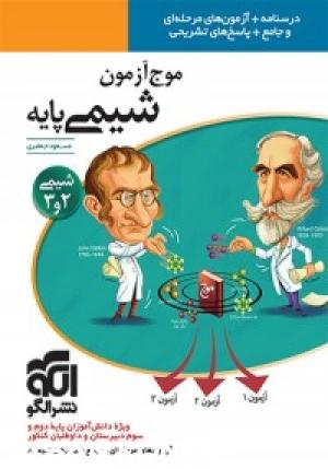 کتاب موج آزمون شیمی پایه