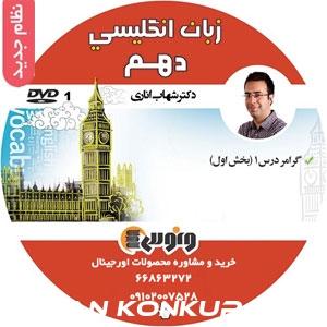 زبان پایه دهم دکتر شهاب اناری + تخفیف ویژه