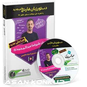 پکیج دستور زبان فارسی (نظام جدید)