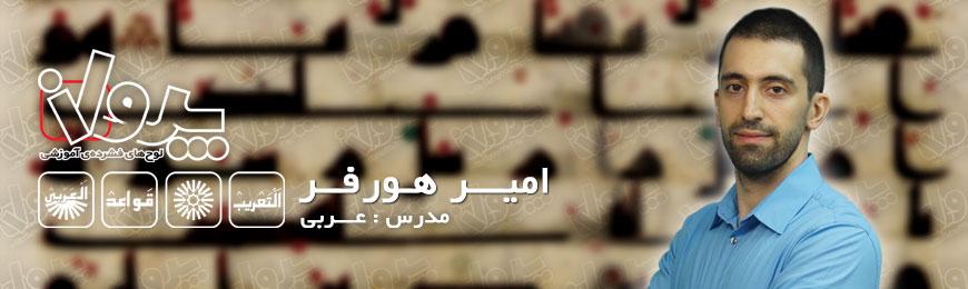 arabi-hoorfar