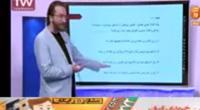 تدریس دین و زندگی دکتر سرکشیک زاده - دوستی با حق 2