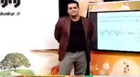تدریس فیزیک کنکور مهندس یحیوی تیپ های تستی مکانیک 1