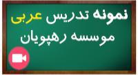 نمونه تدریس عربی